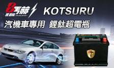 日本KOTSURU 汽車電瓶 加碼送贈品
