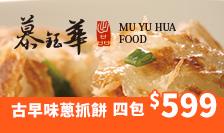 慕鈺華 三星蔥抓餅▼$22/片