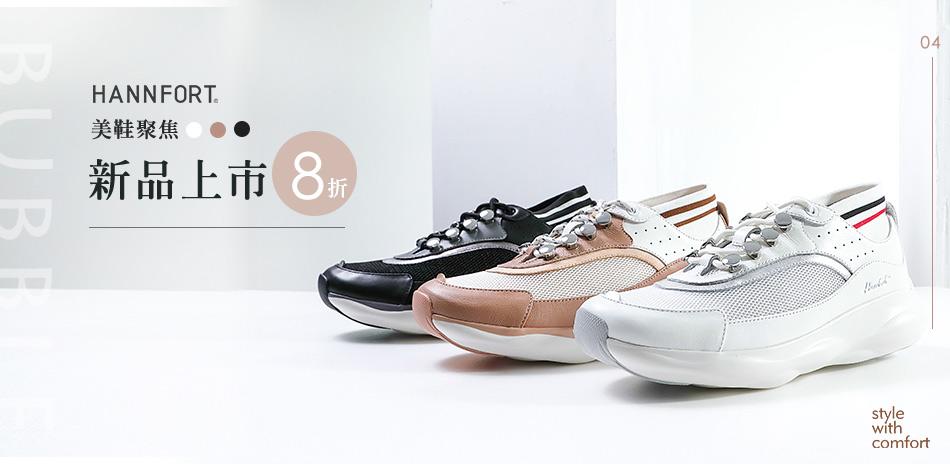 美鞋聚焦8折