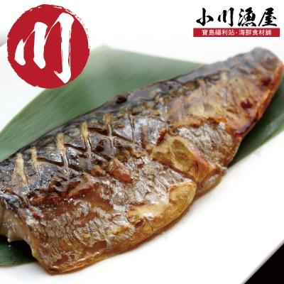 小川漁屋 大尺寸薄鹽挪威鯖魚一夜干 10片(230G/片+-10%)