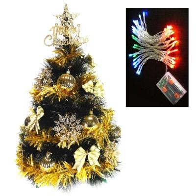 台製2尺(60cm)黑松針葉聖誕樹(金色系配)+50燈LED電池四彩