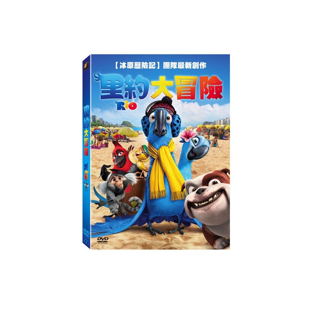 里約大冒險 DVD
