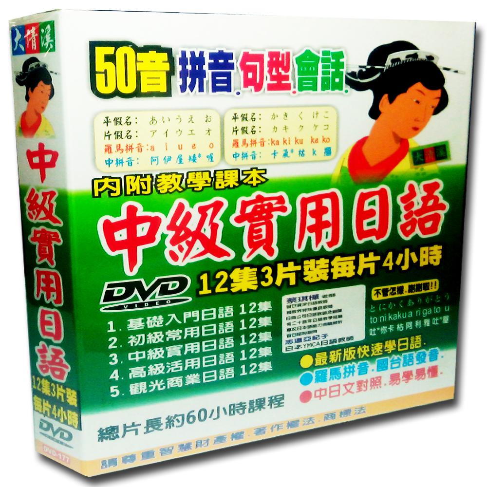中級實用日語-盒裝