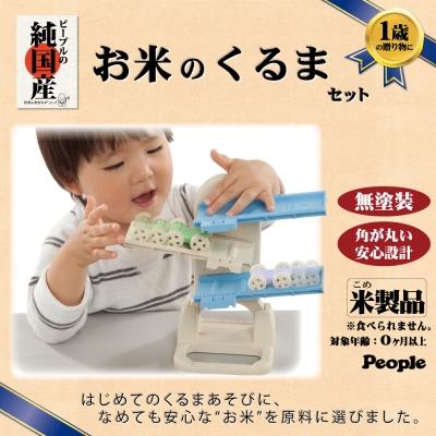 日本People-日本製-米的小車車玩具組合(米製品玩具系列)(0m+)