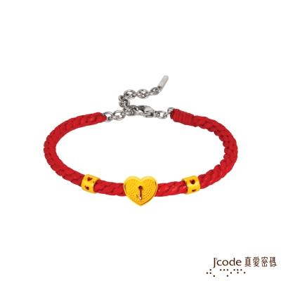 J'code真愛密碼 心鑰黃金/蠟繩編織手鍊
