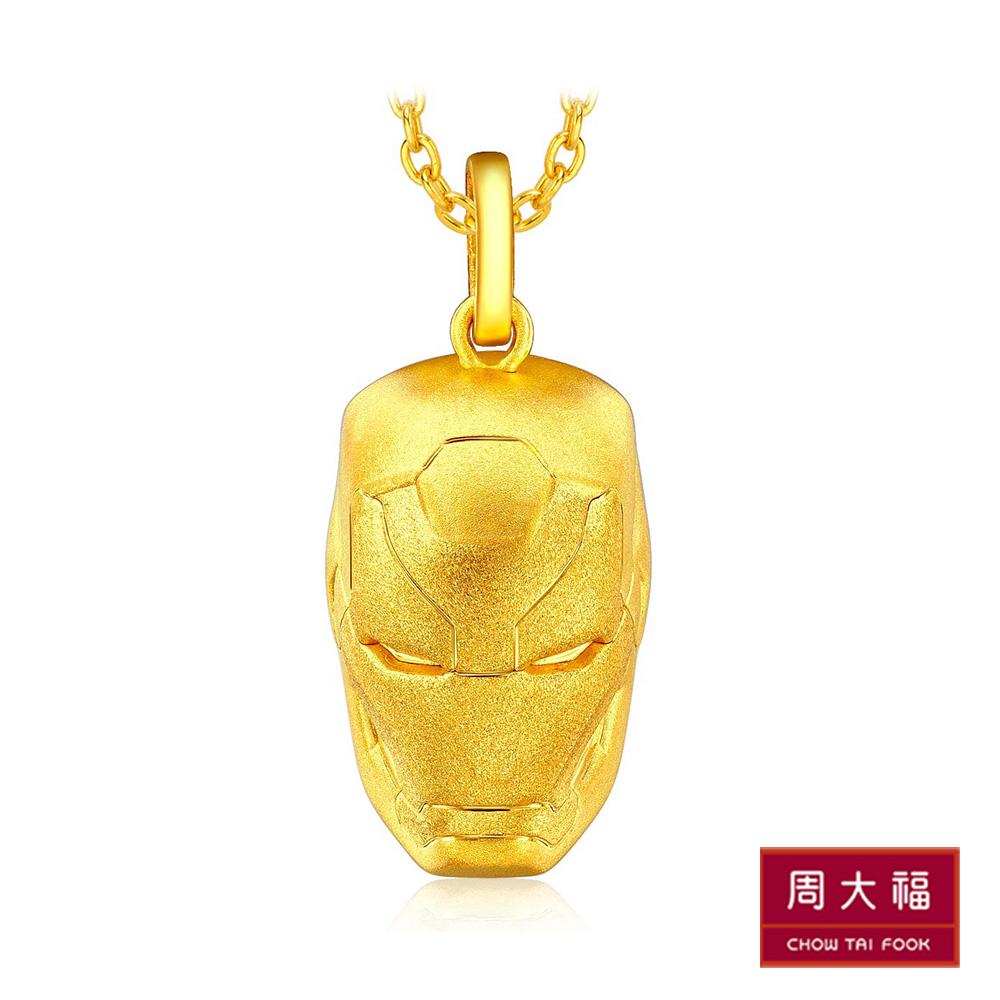 周大福 漫威MARVEL系列 鋼鐵人黃金吊墜(不含鍊)