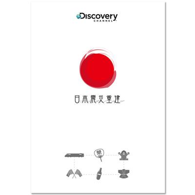 日本震災重建 DVD
