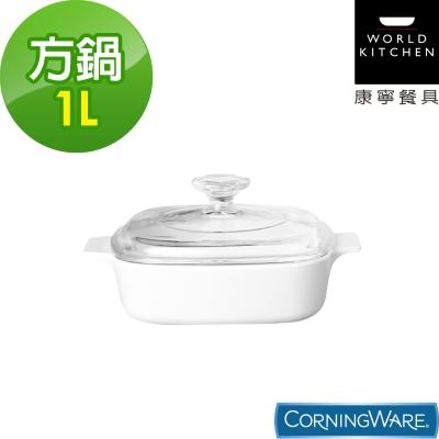 康寧Corningware 1L方型康寧鍋-純白