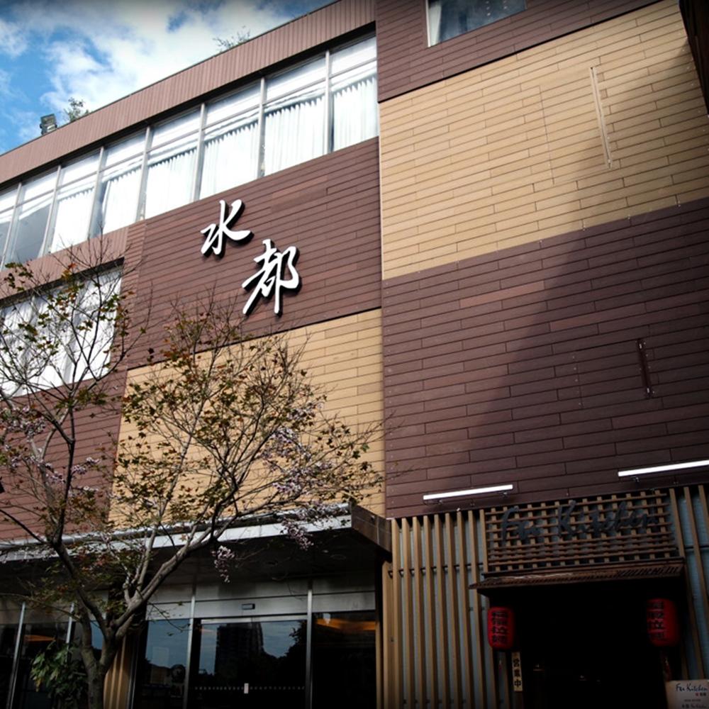 (北投)水都溫泉會館 露天風呂大眾湯(2張) @ Y!購物