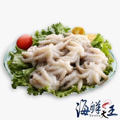 海鮮大王 鮮嫩一口吃小章魚8包組(300g±5%/包)