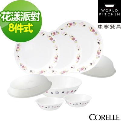 CORELLE康寧-花漾派對8件式餐盤組-802