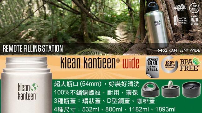 美國Klean Kanteen 寬口不鏽鋼冷水瓶1900ml(2入)