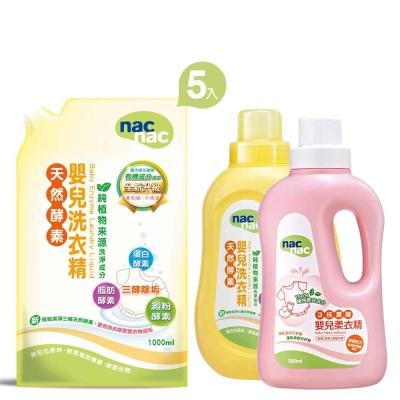 nac nac 天然酵素嬰兒洗衣精組合