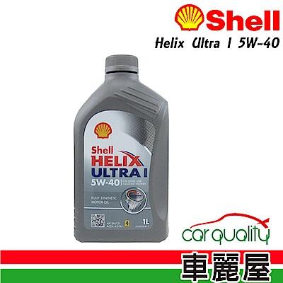 【SHELL 殼牌】5W-40全合成機油經濟保養套餐 四入(含安裝+機油精)
