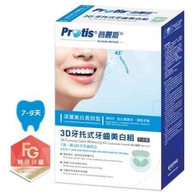Protis普麗斯3D牙托式牙齒美白進階組(深層長效7-9天)