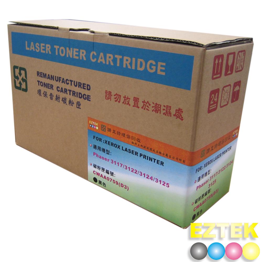 EZTEK Fuji-Xerox CWAA0759 高品質環保碳粉匣