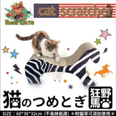 ROCK CAT 狂野馬 造型貓抓板 k001