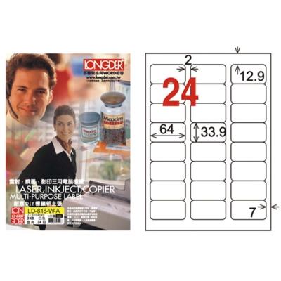 龍德三用列印電腦標籤 LD-818-W-A 白色 24格 (105入/盒)