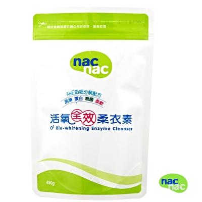 nac nac 活氧全效柔衣素補充包3包裝