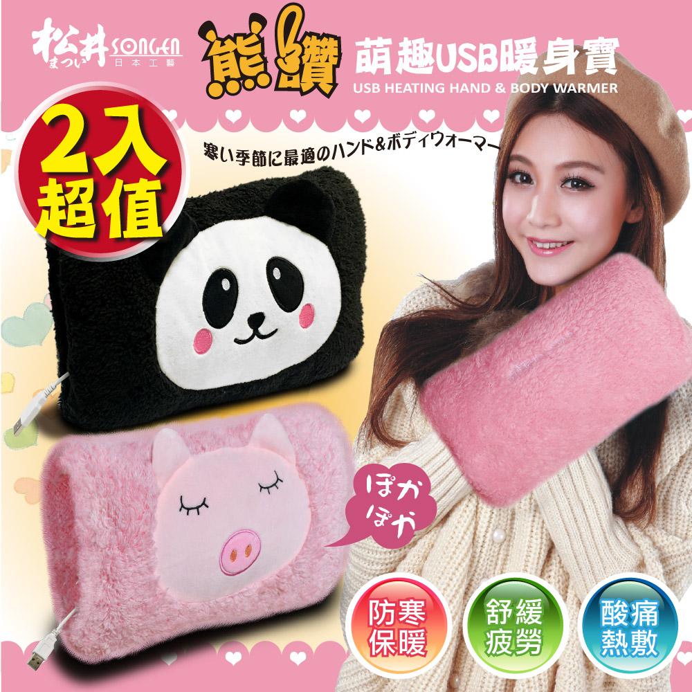 SONGEN松井 熊讚萌趣蓄熱式USB暖身寶/暖暖包/電暖袋(超值暖心2入組合)