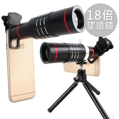 iStyle 18倍小鋼砲望遠鏡