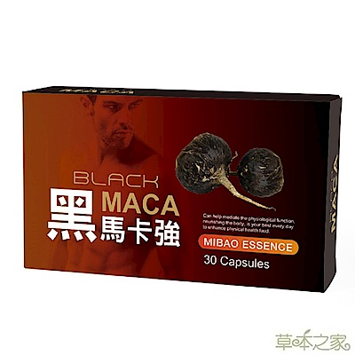 草本之家-有機黑馬卡強 30 粒X 1 盒