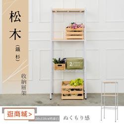 松木三層收納層架  60x30x150公分