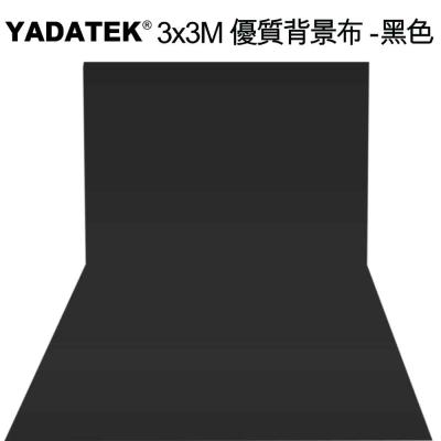 YADATEK 3x3M優質背景布-黑色