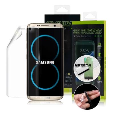 XM Samsung Galaxy S8 完美3D滿版曲面保護貼(正面+反面)(...