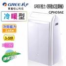福利品 GREE 格力 移動式空調機冷暖型 3-5坪適用免安裝GPH09AE