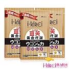 i-KiREi 日本黃金代謝薑黃錠3袋 (共180錠)