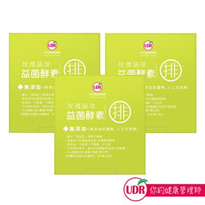 UDR日本專利玫瑰晶球益菌酵素-隨身包組(5包/盒)x3盒