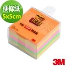 3M 利貼狠黏可再貼紙磚2055S 混色 (50x50mm,共225張)