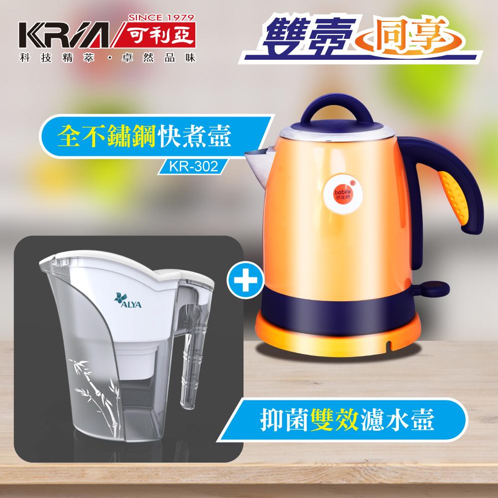 KRIA可利亞 全開口式不袗炫彩快煮壺 KR-302 (電水壺+濾水壺組)