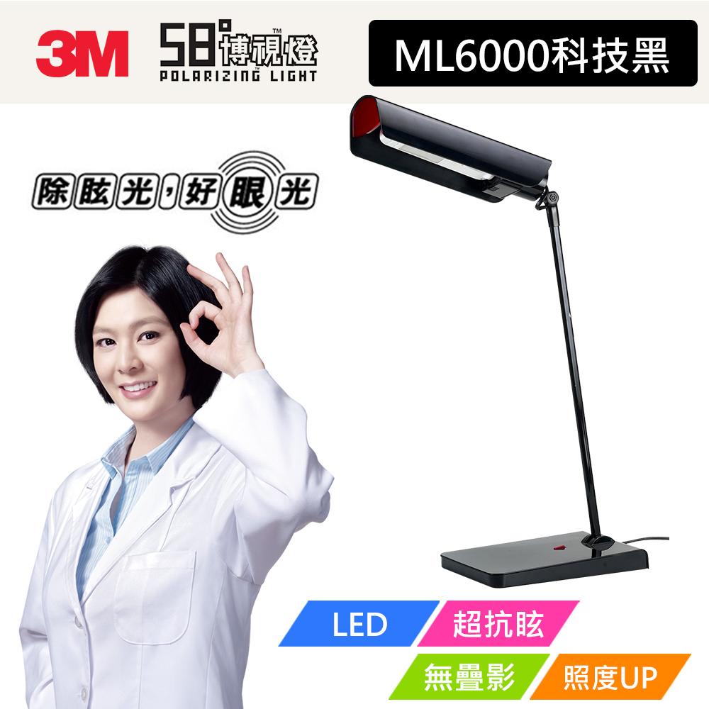 3M 58度LED博視燈ML6000桌燈-科技黑