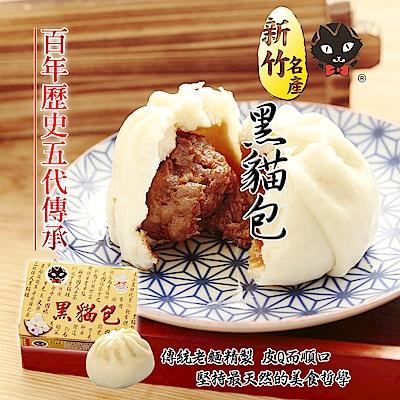 名店美食3件組 新竹黑貓包(10入)+歐董有蛋旗魚黑輪(600g)+瓜瓜園冰烤蕃藷(1kg