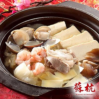(台北)蘇杭餐廳2人經典套餐