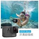 GoPro-HERO5 Black 浮潛超值組 (公司貨)