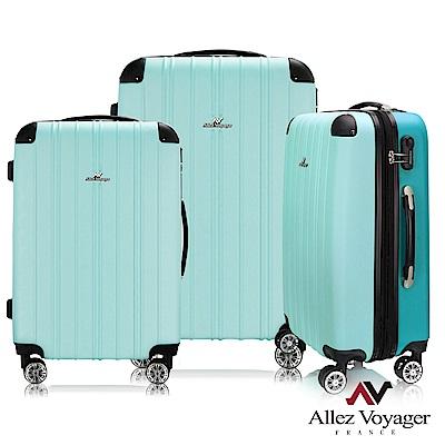 法國奧莉薇閣  20 + 24 + 28 吋三件組行李箱 ABS霧面硬殼旅行箱 箱見歡-漾彩系列(碧綠色)