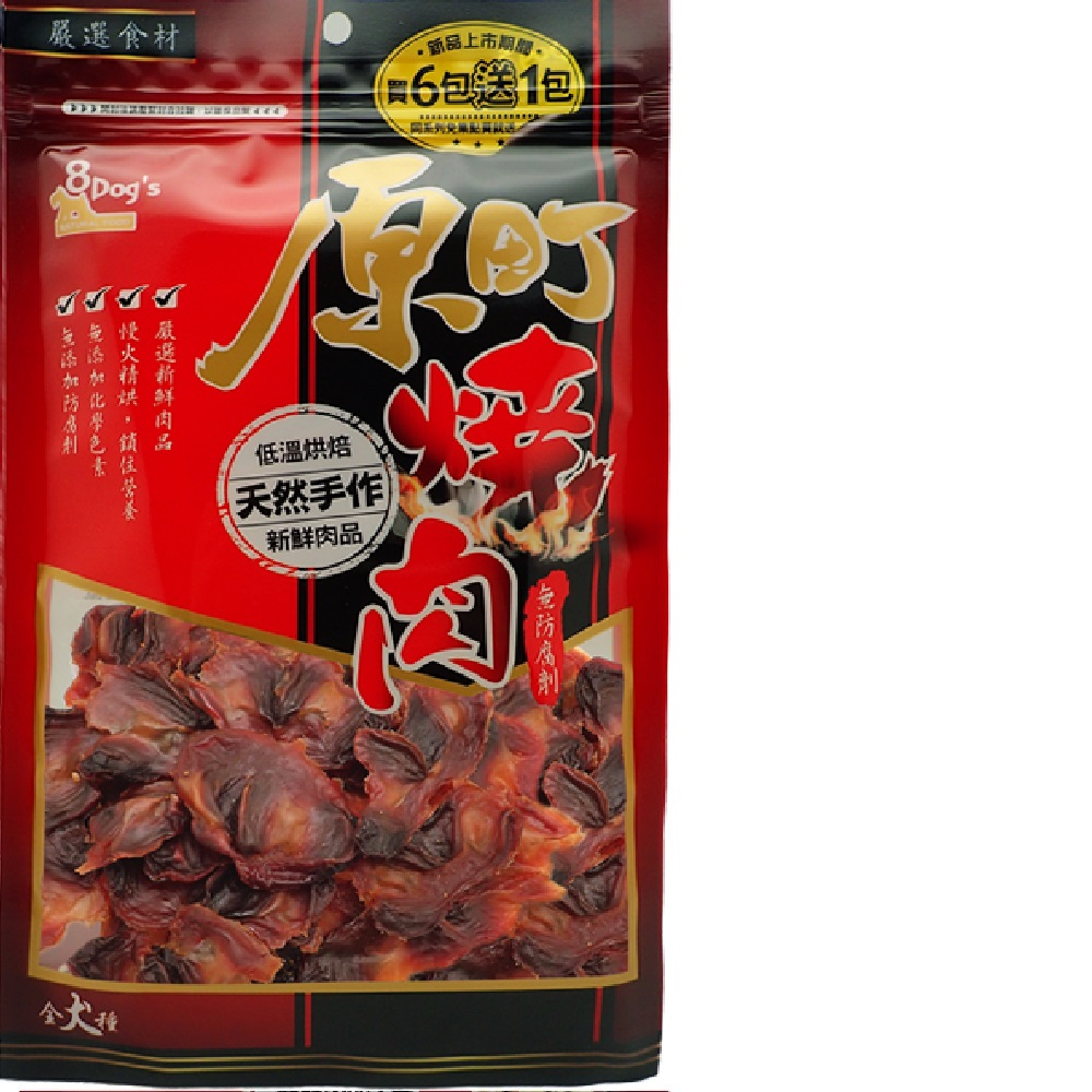 原町燒肉-香烤美味雞胗 130g