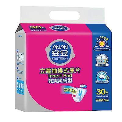 安安 立體抽換式尿片 乾爽柔膚型 (30片x6包) 可搭配成人紙尿褲使用