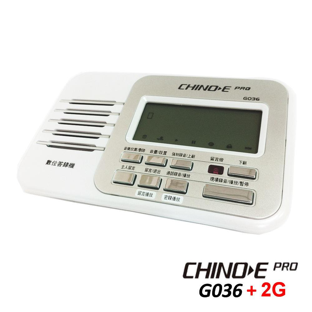 CHINO-E中諾 全功能數位答錄/密錄機G036【2G】