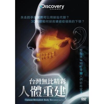 台灣無比精彩:人體重建 DVD