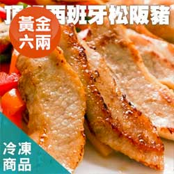 頂級西班牙皇室松阪豬肉