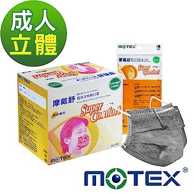 摩戴舒 醫用活性碳口罩(未滅菌) 鑽石型(50包/盒)
