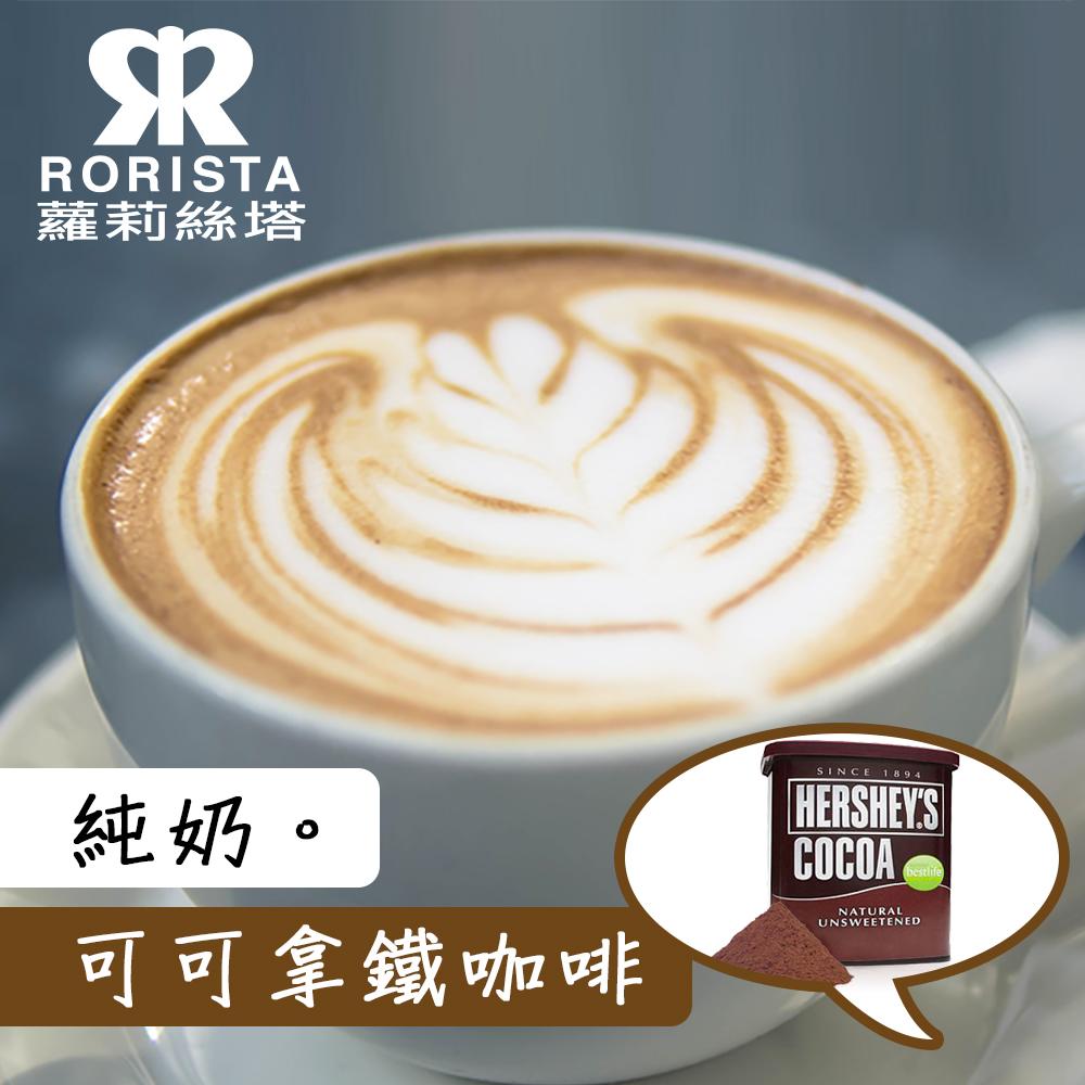 【RORISTA】純奶。巧克力拿鐵_即溶咖啡(30gX15包/盒)