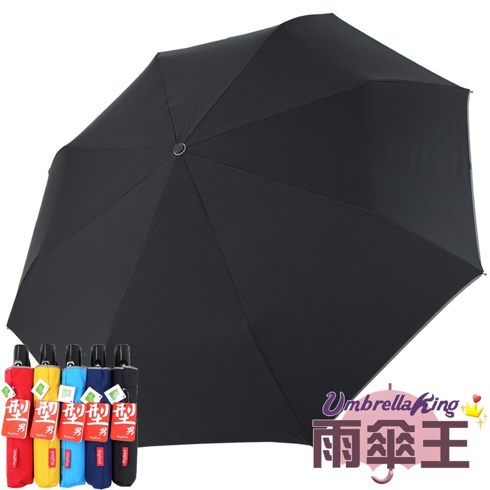 雨傘王BigRed型男23吋自動三折傘-黑色