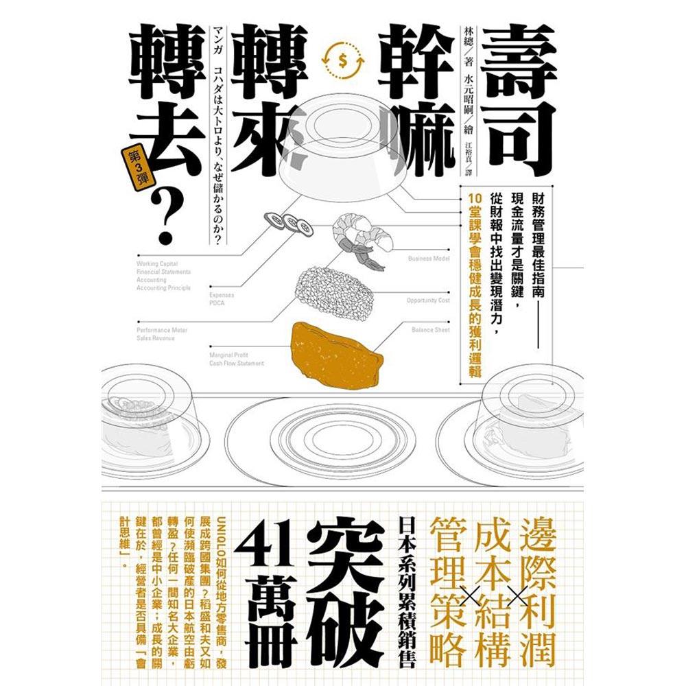 壽司幹嘛轉來轉去?(3):財務管理最佳指南(二版)