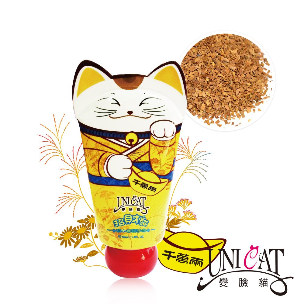 UNICAT變臉貓 添好運系列-檀木香護手霜(招財貓) 40ml