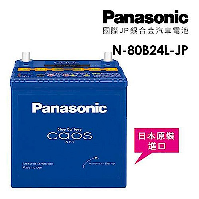 【Panasonic】國際牌JP日本銀合金電瓶/電池 N-80B24L-JP_送專業安裝